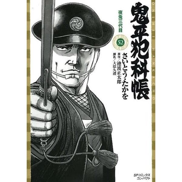 鬼平犯科帳 52(SPコミックス) [コミック]
