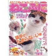 ねこぷに ほっこり猫手号(MDコミックス) [コミック]