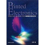 プリンテッドエレクトロニクス―スクリーン印刷による安定生産 [単行本]