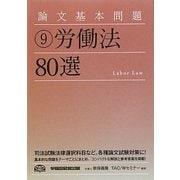 論文基本問題〈9〉労働法80選 [全集叢書]