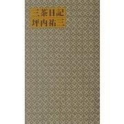 三茶日記 [単行本]