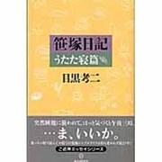 笹塚日記 うたた寝篇 [単行本]