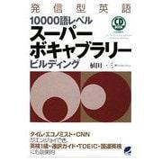 発信型英語10000語レベルスーパーボキャブラリービルディング [単行本]
