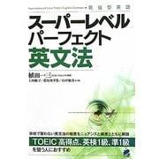スーパーレベルパーフェクト英文法 [単行本]