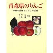 青森県のりんご-市販の品種とりんごの話題 [単行本]
