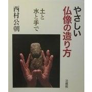 やさしい仏像の造り方―土と水と手で [単行本]