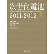 次世代電池 2011-2012 [単行本]
