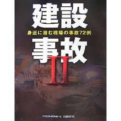建設事故〈2〉身近に潜む現場の事故72例 [単行本]
