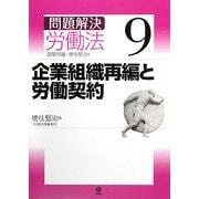 問題解決 労働法〈9〉企業組織再編と労働契約 [単行本]