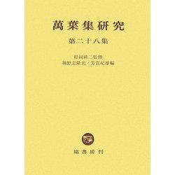 萬葉集研究〈第28集〉 [全集叢書]