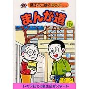 まんが道 17 青雲編(藤子不二雄Aランド Vol. 108) [全集叢書]