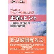 公害防止管理者等国家試験問題正解とヒント 大気関係・特定/一般粉じん関係〈平成20年度~平成22年度〉 [単行本]