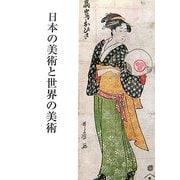 日本の美術と世界の美術 [単行本]