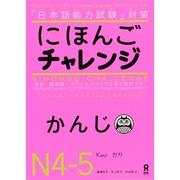にほんごチャレンジ N4-5 かんじ [単行本]