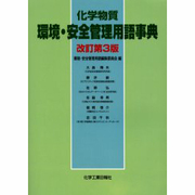化学物質環境・安全管理用語事典 [事典辞典]