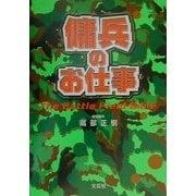 傭兵のお仕事―The Battle Field Bible [単行本]