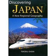 Discovering JAPAN―A New Regional Geography [単行本]