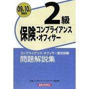 保険コンプライアンス・オフィサー2級問題解説集〈2009年10月受験用〉 [単行本]