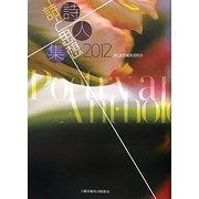 詩と思想・詩人集〈2012年〉 [単行本]