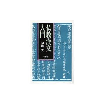 仏教漢文入門 [単行本]