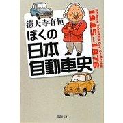 ぼくの日本自動車史(草思社文庫) [文庫]