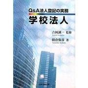 Q&A法人登記の実務 学校法人 [単行本]
