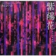 紫陽花ajisai―あじさい会発足40年記念誌写真集(NC PHOTO BOOKS) [単行本]