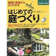 はじめての庭づくり―基礎の基礎からよくわかる(ナツメ社のGarden Books) [単行本]