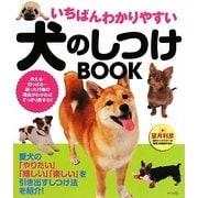いちばんわかりやすい犬のしつけBOOK [単行本]