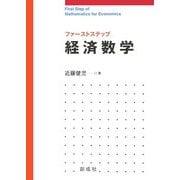 ファーストステップ 経済数学 [単行本]