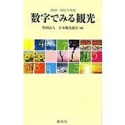 数字でみる観光〈2010-2011年度版〉 [単行本]
