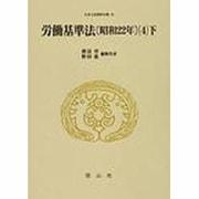 日本立法資料全集 56 [全集叢書]