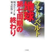 フォトンベルト―地球第七周期の終わり [単行本]
