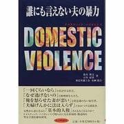 誰にも言えない夫の暴力―ドメスティック・バイオレンス [単行本]