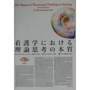 看護学における理論思考の本質 [単行本]