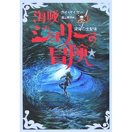 海賊ジョリーの冒険〈3〉深海の支配者 [全集叢書]