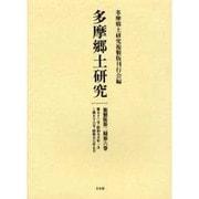 多摩郷土研究 第2期第6巻 複製版 [全集叢書]