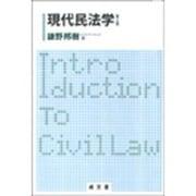 現代民法学 第2版 [単行本]