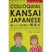 Colloquial Kansai Japanese―まいど!おおきに!関西弁 [新書]