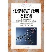 化学特許発明と侵害―化学特許発明の技術的範囲の解釈と固有の争点(現代産業選書―知的財産実務シリーズ) [単行本]
