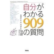 自分がわかる909の質問(宝島SUGOI文庫) [文庫]