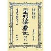 日本刑法講義筆記〈第3卷・第4卷〉 復刻版 [全集叢書]