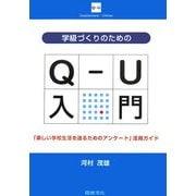 学級づくりのためのQ-U入門―「楽しい学校生活を送るためのアンケート」活用ガイド [単行本]