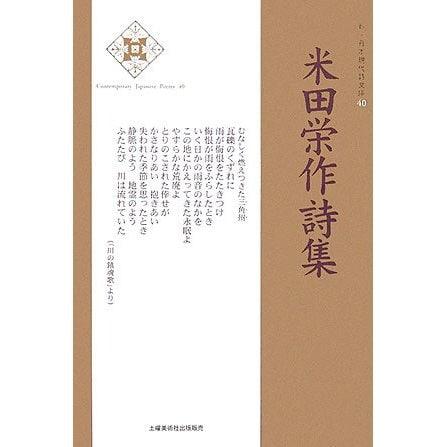 ヨドバシ.com - 米田栄作詩集(新...