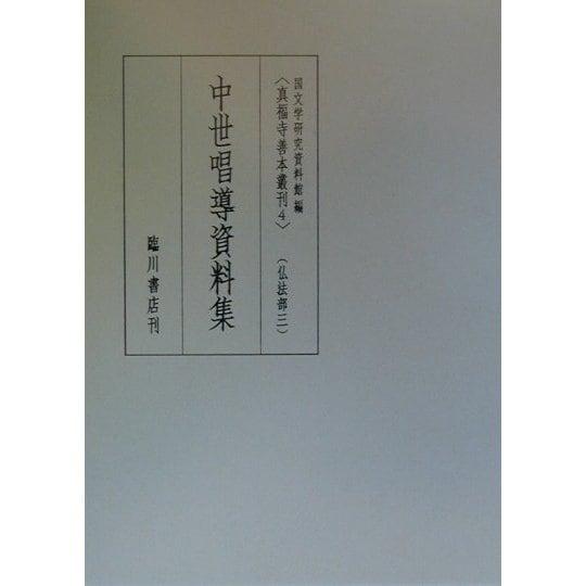 中世唱導資料集(真福寺善本叢刊〈4〉―仏法部〈3〉) [全集叢書]