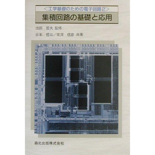 集積回路の基礎と応用(工学基礎のための電子回路〈2〉) [単行本]