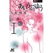 P.S.あいらぶゆう 1(ジュディーコミックス) [コミック]