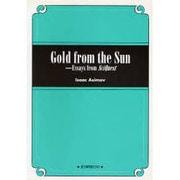 太陽から黄金 [単行本]