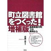 町立図書館をつくった!―島根県斐川町での実践から 増補版 [単行本]