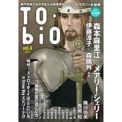 TO-BIO vol.4 [コミック]